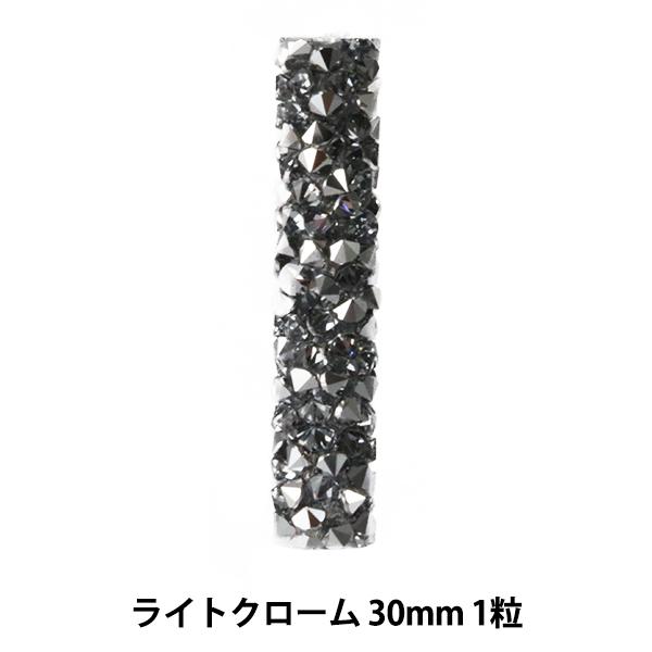 スワロフスキー 『#5951 Fine Rock Tube beas ライトクローム 30mm 1粒』 SWAROVSKI スワロフスキー社