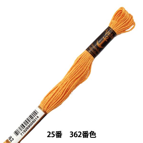 刺しゅう糸 『Anchor(アンカー) 25番刺繍糸 362番色』