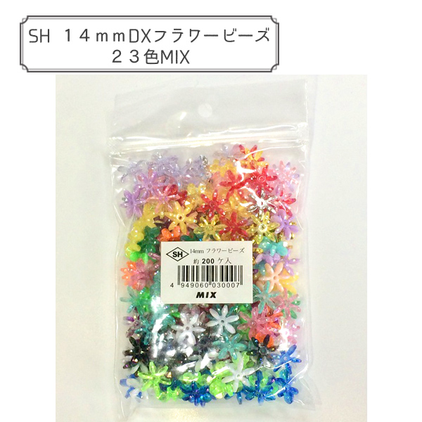 SH 14mm『DXフラワービーズ』 23色MIX