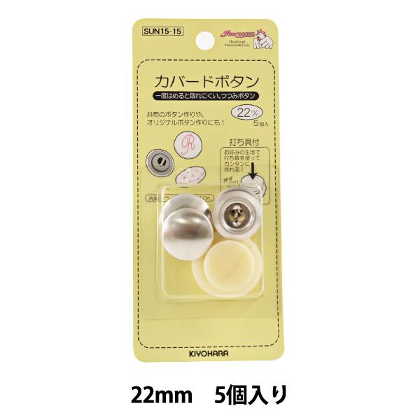 『カバードボタン 22mm5個入り 打ち具付き』サンコッコー