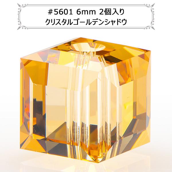 スワロフスキー 『#5601 Cube Bead ゴールデンシャドウ 6mm 2粒』 SWAROVSKI スワロフスキー社