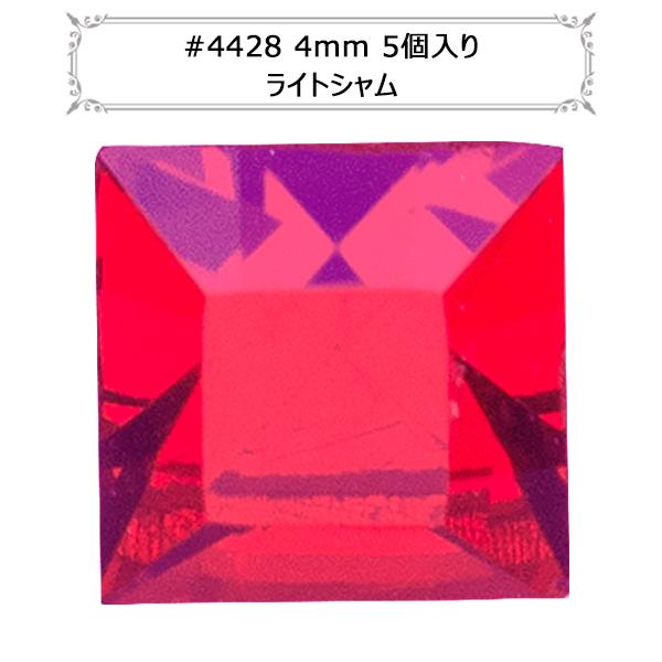 スワロフスキー 『#4428 XILION Square Fancy Stone ライトシャム 4mm 5粒』 SWAROVSKI スワロフスキー社