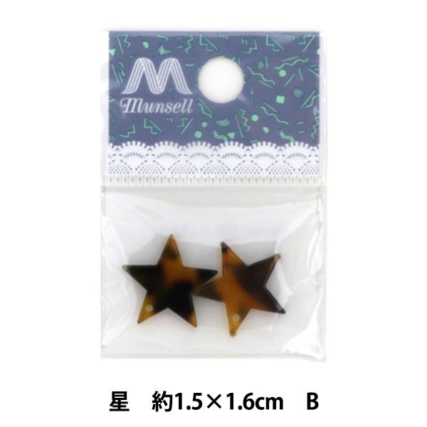 べっ甲風パーツ 星 GN-04-22 B
