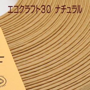 手芸バンド 『再生紙バンド ECOCRAFT30 (エコクラフト30) 101番色 ナチュナル』 Hamanaka ハマナカ