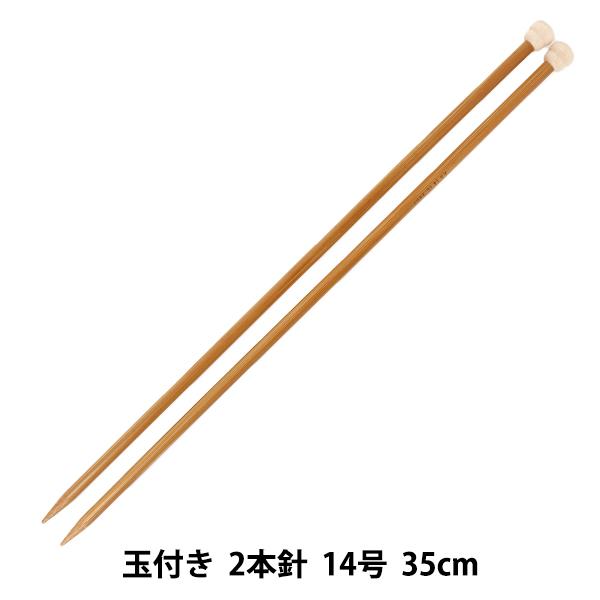 編み針 『硬質竹編針 玉付き 2本針 35cm 14号』 mansell マンセル【ユザワヤ限定商品】