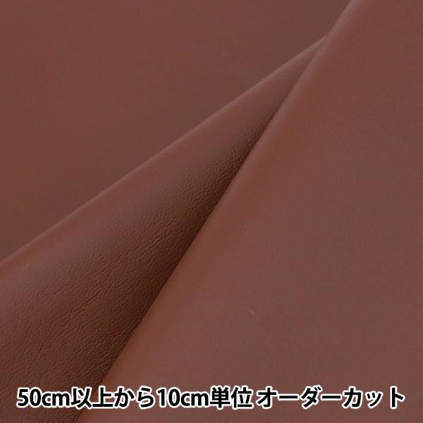 【鞄材料最大20%オフ】【数量5から】 生地 『ソフトセミリーナ 茶 合成皮革 01003-2』