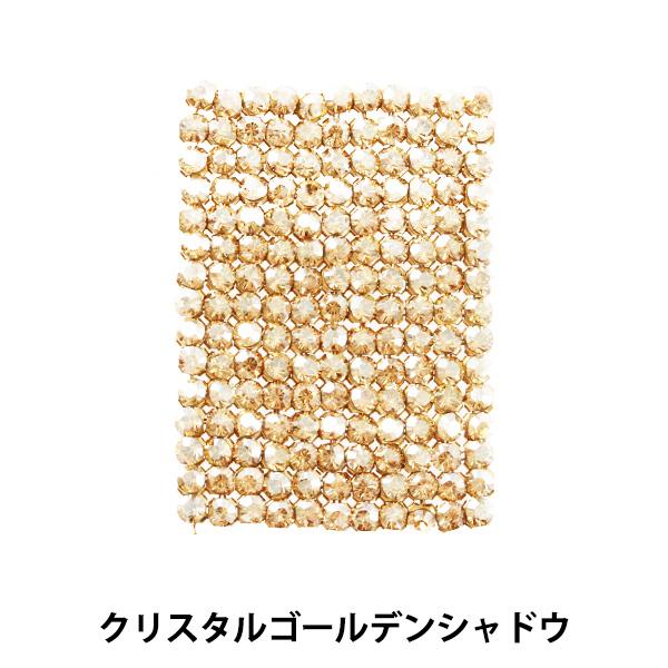 スワロフスキー 『#550212 クリスタルファインメッシュ クリスタルゴールデンシャドウ ゴールド』 SWAROVSKI スワロフスキー社