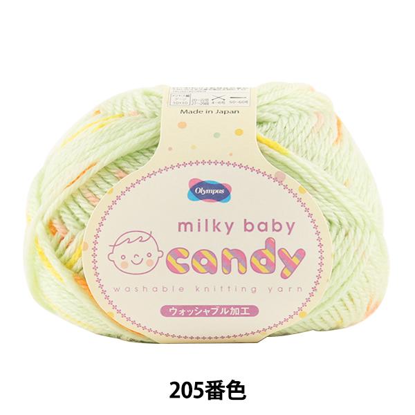 秋冬毛糸 『milky baby candy (ミルキーベビーキャンディ) 205番色』 Olympus オリムパス