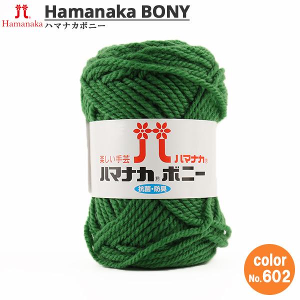 毛糸 『ハマナカ ボニー 602番色』 Hamanaka ハマナカ