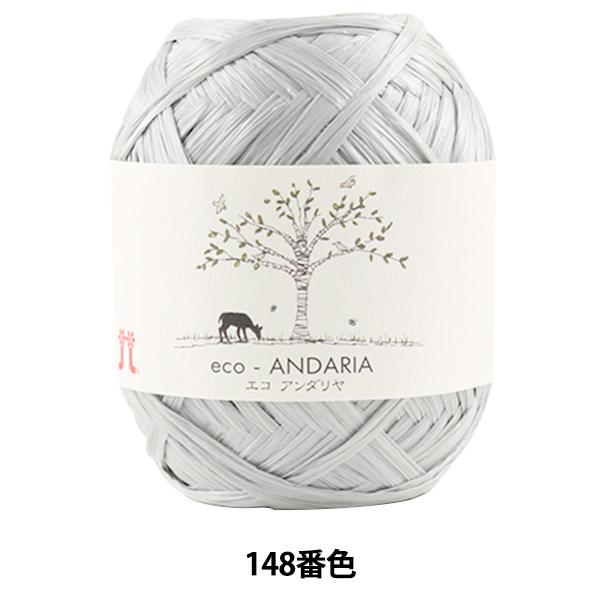 手芸糸 『エコアンダリヤ 148番色』 Hamanaka ハマナカ