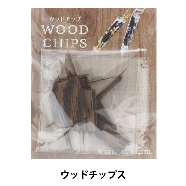 ウッドレジンパーツ 『WOOD CHIPS (ウッドチップス) RS-447』 ERUBERU エルベール
