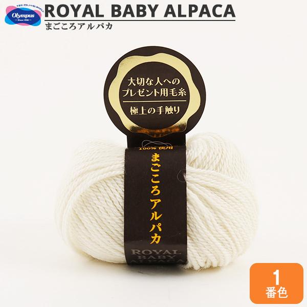 秋冬毛糸 『まごころアルパカ 1番色』 Olympus オリムパス
