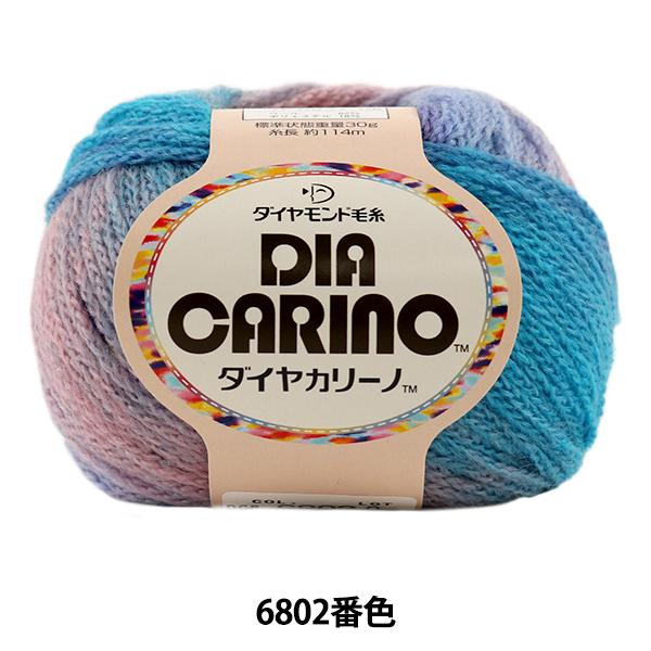 秋冬毛糸 『DIA CARINO (ダイヤカリーノ) 6802番色』 DIAMOND ダイヤモンド