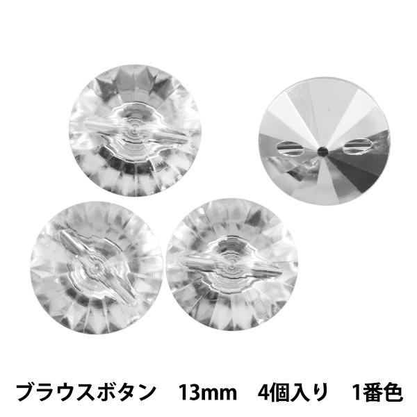 ボタン 『ブラウスボタン 13mm 4個入り 1番色 PAZ6480-1-13』