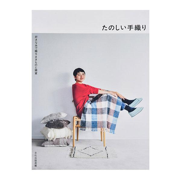 書籍 『たのしい手織り』 文化出版局
