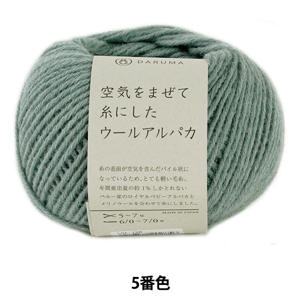 秋冬毛糸 『空気をまぜて糸にしたウールアルパカ 5番色』 DARUMA ダルマ 横田