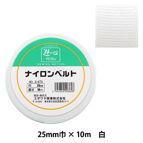 ベルト 『遊心 ナイロンベルト 25mm巾 2-473』 ユザワヤ限定商品