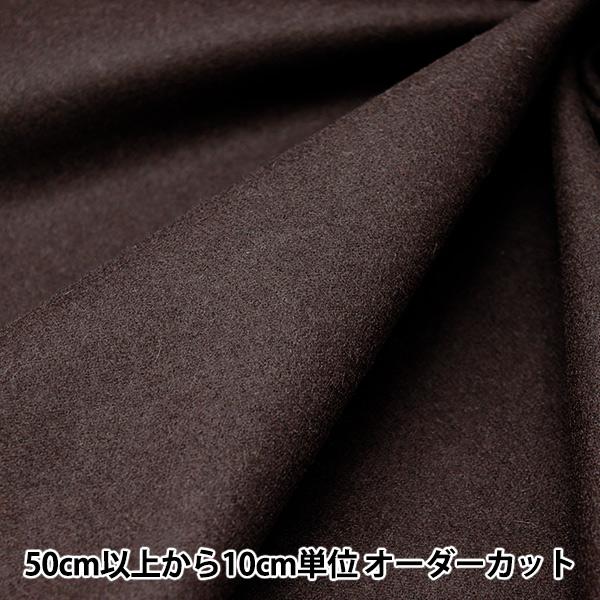 【数量5から】 生地 『カラーフラノ こげ茶/22』