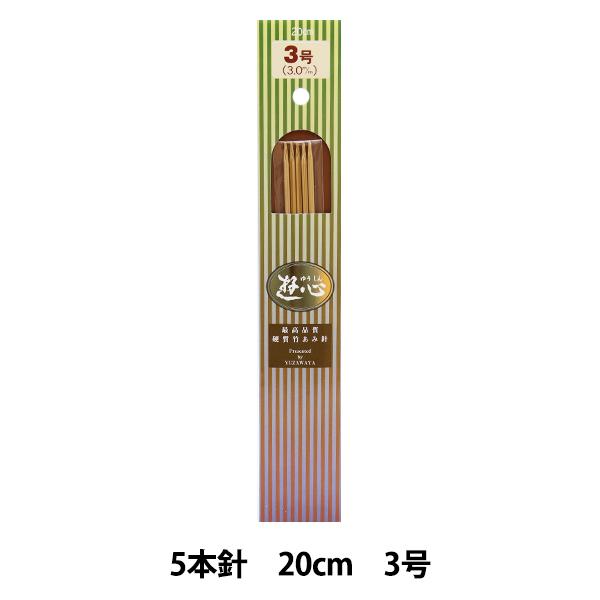 編み針 『硬質竹編針 短 5本針 20cm 3号』 YUSHIN 遊心【ユザワヤ限定商品】