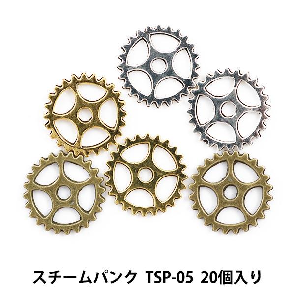 レジン材料 『スチームパンク (金属パーツ) TSP-05 20個入』 寺井