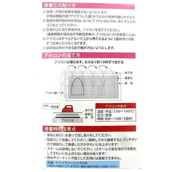 接着芯 『アイロン接着芯地 ストレッチタイプ 厚手 黒 SUN50-44』 SUNCOCCOH サンコッコー KIYOHARA 清原