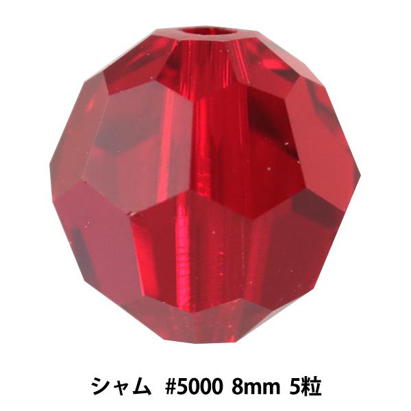 スワロフスキー 『#5000 Round cut Bead シャム 8mm 5粒』 SWAROVSKI スワロフスキー社