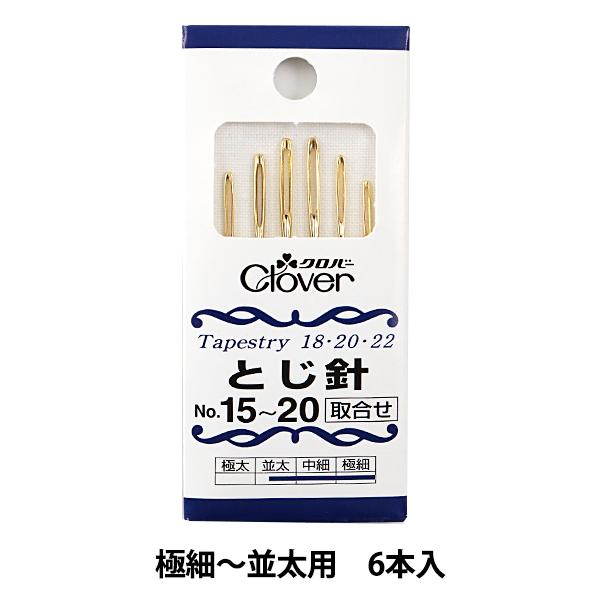 編み物用品 『とじ針 No.15〜20』 Clover クロバー