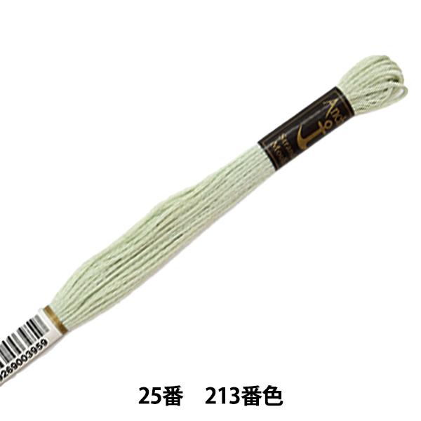 刺しゅう糸 『Anchor(アンカー) 25番刺繍糸 213番色』