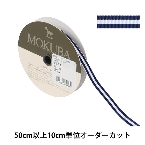 【数量5から】 リボン 『ストライプリボン 650K 幅約9mm 4番色』 MOKUBA 木馬