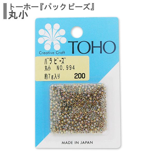 ビーズ 『バラビーズ 丸小 No.994』 TOHO BEADS トーホービーズ