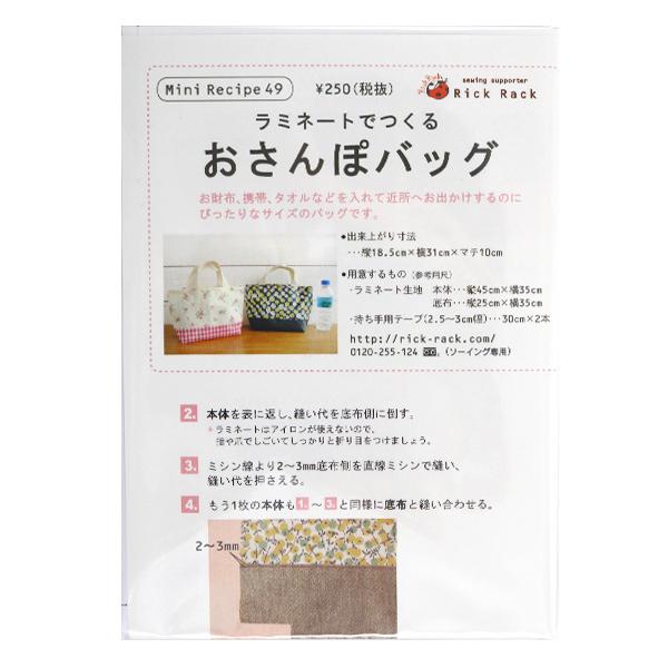 型紙 『ミニレシピ ラミネートでつくる おさんぽバッグ PM49-650』