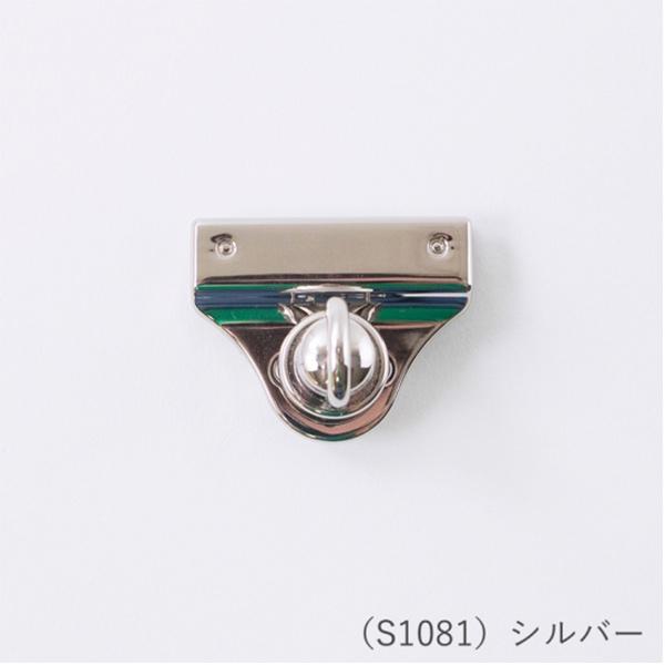 『ヒネリ金具』 S1081 SV