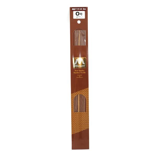 編み針 『硬質竹あみ針 両面アフガン針 30cm0号』 mansell マンセル【ユザワヤ限定商品】