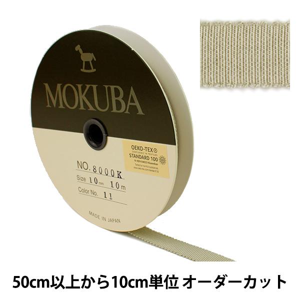 【数量5から】リボン 『木馬グログランリボン 8000K-10-11』 MOKUBA 木馬