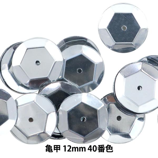 スパンコール 『亀甲 12mm CUP 40番色』