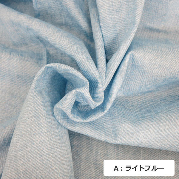 【数量5から】生地 『デニム調Wガーゼ (ダブルガーゼ) 無地 AP-25501-1 Bオールドブルー』
