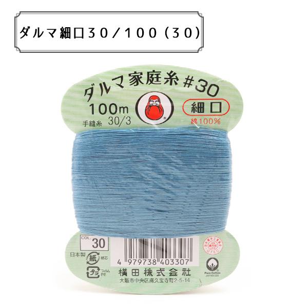 手縫糸 『ダルマ家庭糸 #30 細口 100m 30番色』 DARUMA 横田