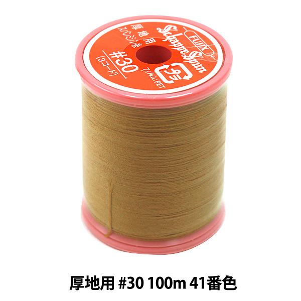 ミシン糸 『シャッペスパン 厚地用 #30 100m 41番色』 Fujix フジックス
