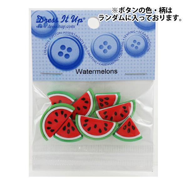 ボタン 『チルドボタン Watermelons』 Dress It Up