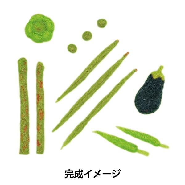 【フェルト・羊毛最大20%オフ】 羊毛フェルトキット 『アクレーヌベジタブル 緑色の野菜 H441-542』 Hamanaka ハマナカ