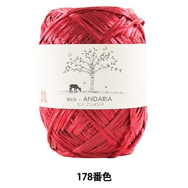 手芸糸 『エコアンダリヤ 178番色』 エコアンダリア ハマナカ Hamanaka
