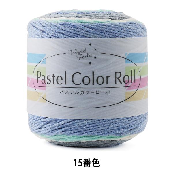 春夏毛糸 『Pastel Color Roll (パステルカラーロール) 15番色』 World Festa ワールドフェスタ【ユザワヤ限定商品】