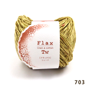 春夏毛糸 『FLAX (Tweed) フラックスTw 702番色』 Hamanaka ハマナカ