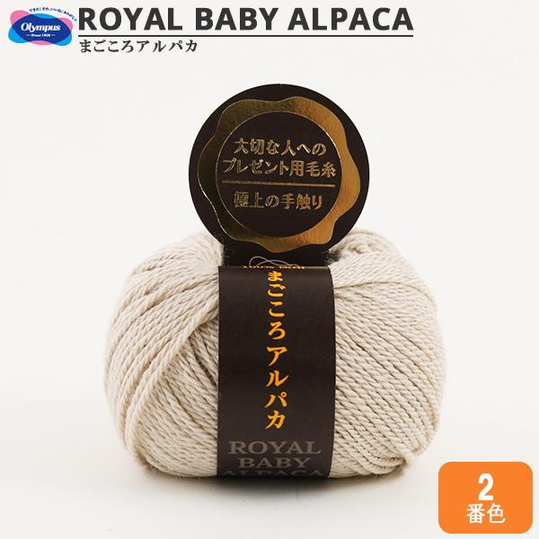 秋冬毛糸 『まごころアルパカ 2番色』 Olympus オリムパス