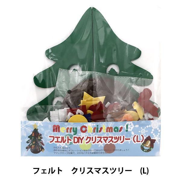 手芸キット 『フェルトDIY クリスマスツリーL YFT-02』
