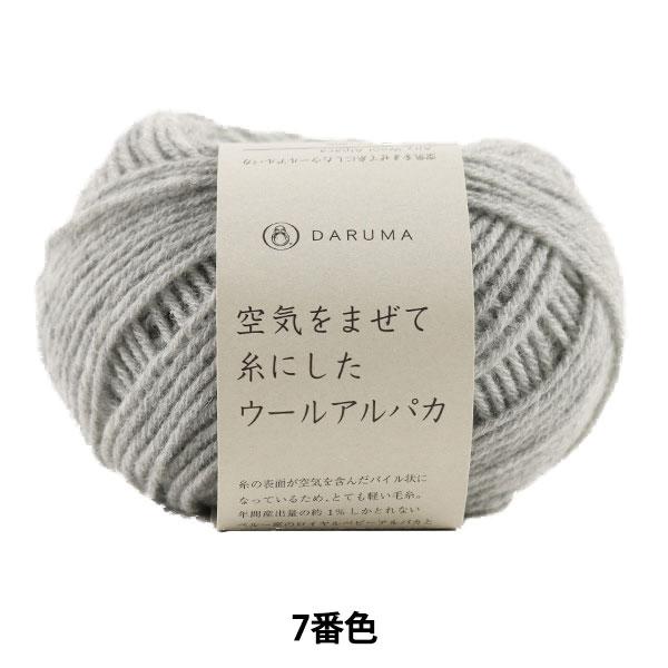 秋冬毛糸 『空気をまぜて糸にしたウールアルパカ 7番色』 DARUMA ダルマ 横田
