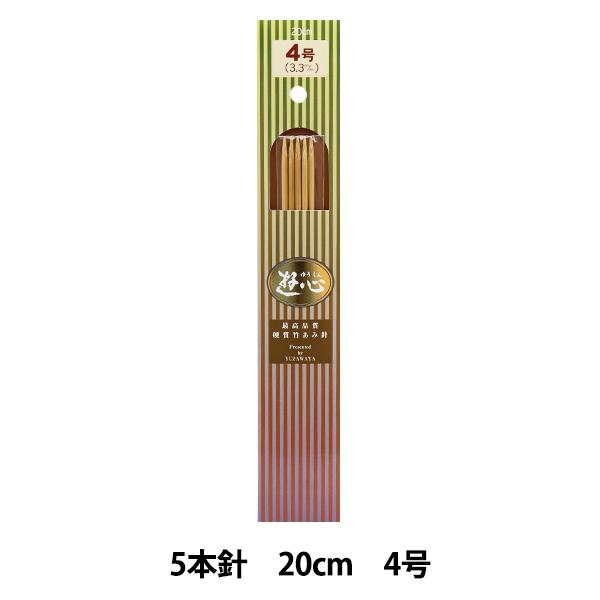 編み針 『硬質竹編針 短 5本針 20cm 4号』 YUSHIN 遊心【ユザワヤ限定商品】