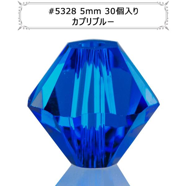 スワロフスキー 『#5328 XILION Bead カプリブルー 5mm 30粒』 SWAROVSKI スワロフスキー社