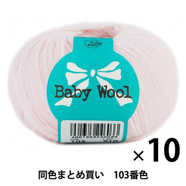 【10玉セット】ベビー毛糸 『Baby Wool(ベビーウール) 103番色』 Puppy パピー【まとめ買い・大口】