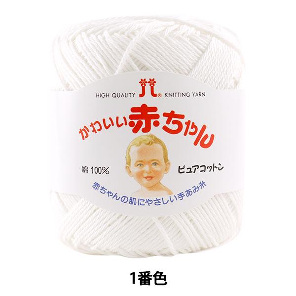 ●ベビー毛糸 『ハマナカ かわいい赤ちゃん(ピュアコットン) 1番色』
